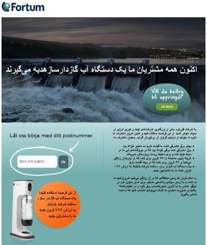 kampanj persiska