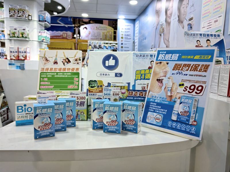 Enzymaticas förkylningsspray ColdZyme lanserad i Hong Kong